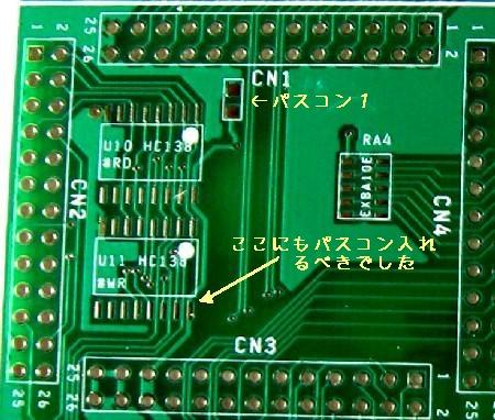 HC138周りのパスコン